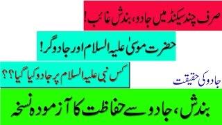 Download Best Magic Remedy!Urdu Hindi Wazifa!Jaadu Ki  haqeeqat aur Jaado Ka Ilaaj 3Gp Mp4