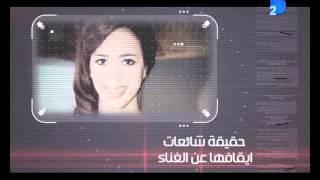 الليلة.. نجمة ستار اكاديمي رنا سماحة فى كلام تانى مع رشا نبيل على دريم2