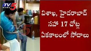 ACB Raids On Visakha Land Scam Accused Ganeswara Rao House