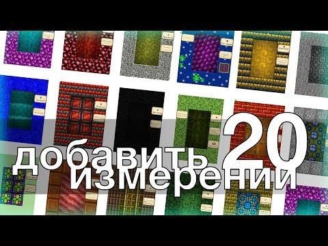 Как сделать Майнкрафт в 20 раз интересней? Надо добавить 20 разных измерений!