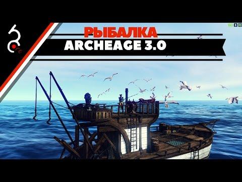 archeage рыбалка в 3.0