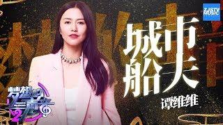 [ CLIP ] 谭维维《城市船夫》《梦想的声音2》EP.11 20180112 /浙江卫视官方HD/