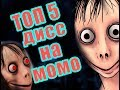ТОП 5 ДИСС КЛИПОВ НА МОМО L VITL mp3