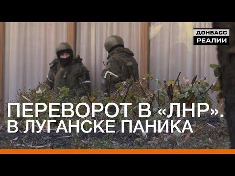 Переворот в «ЛНР». В Луганске паника | «Донбасc.Реалии»