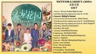 [FULL ALBUM] METEOR GARDEN (2018) OST
