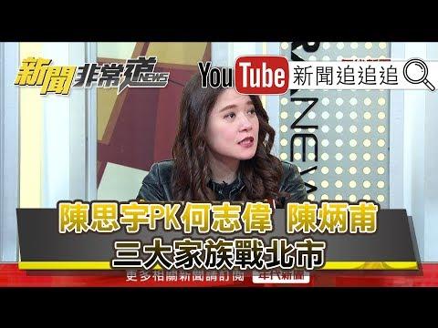 台灣-新聞非常道-20181214 陳思宇PK何志偉 陳炳甫 三大家族戰北市