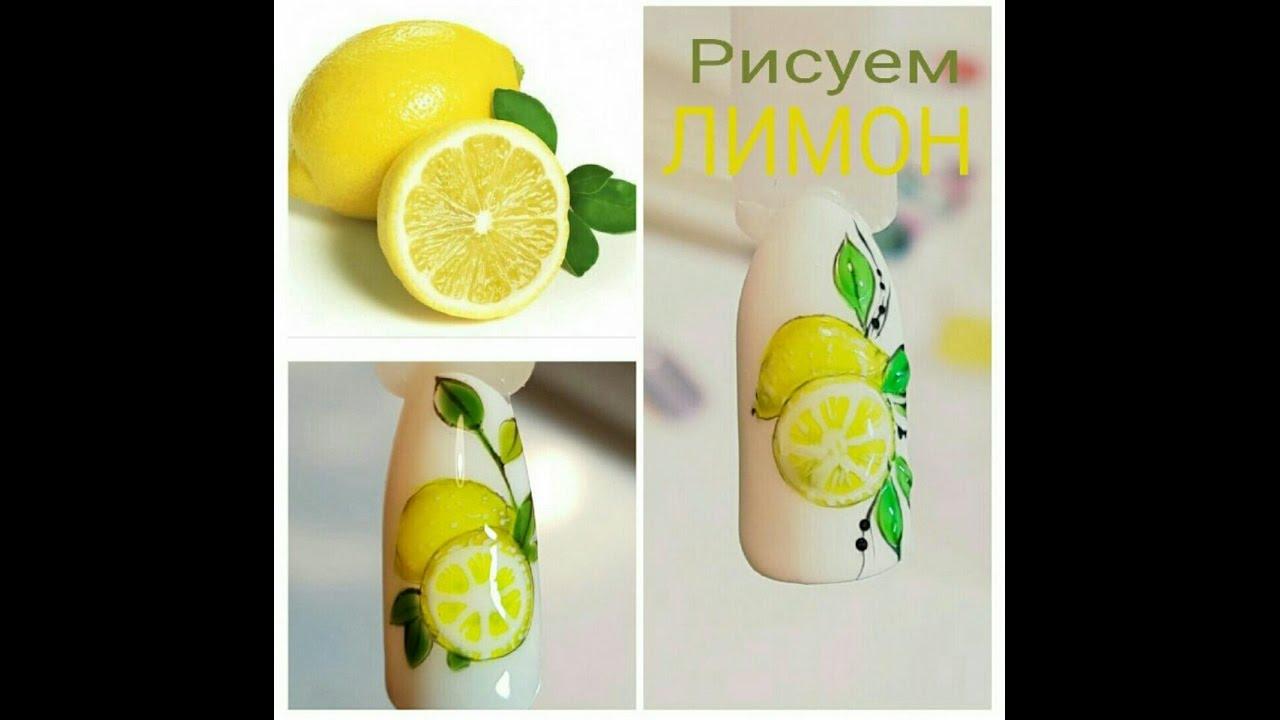 Рисуем гель лаком лимоны
