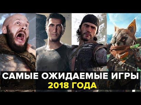 Лучшие игры-2018: Алексей Макаренков о проектах, которые стоит ждать
