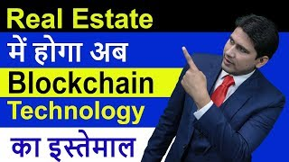 Swinca Coin  Real Estate    Blockchain Technology