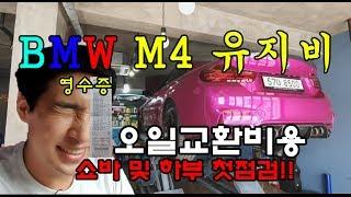 BMW M4 첫 점검!! 오일교환 비용공개!! 고성능차량 AMG, RS, M의 오일교환비용은??