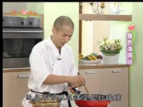 現代心素派-20131125 名人廚房--蓮藕甜湯、雙色海帶結 (林勝傑)