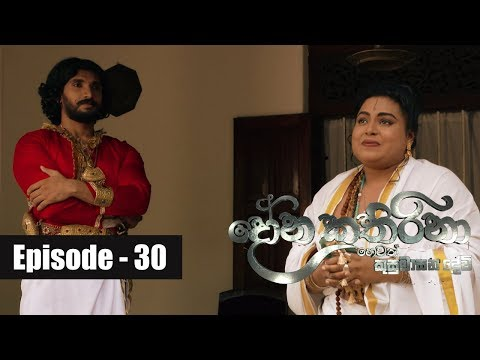 Dona Katharina | Episode 30 03rd August 2018