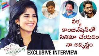 Megha Akash Comments on Pawan Kalyan, Trivikram and Nithiin Combination | Chal Mohan Ranga Interview
