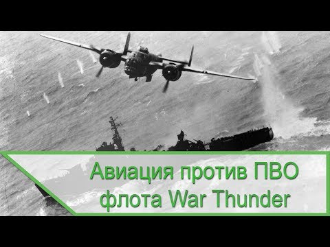 Авиация против ПВО эсминцев на предварительном тесте флота War Thunder