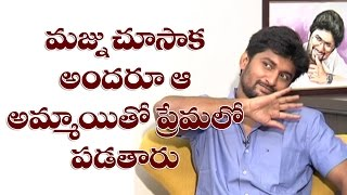 Everyone will fall in love with her after watching Majnu : Nani || latest interview