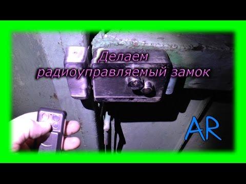 Радио замок на дверь своими руками