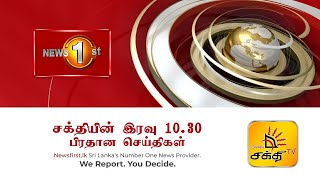 News 1st: Prime Time Tamil News - 10.30 PM | (10-07-2020)