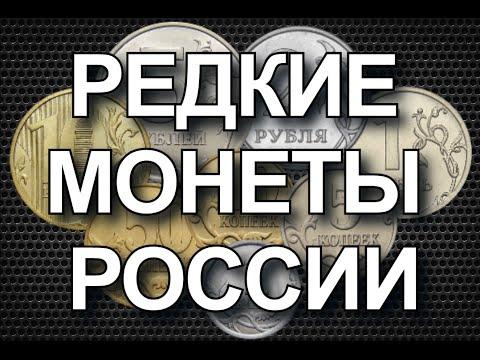 ТОП10 САМЫХ ДОРОГИХ МОНЕТ РОССИИ - Какие монеты искать в  своем кошельке?