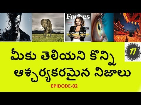 15 Amazing and interesting facts in Telugu | Unknown Facts Telugu Innovaties