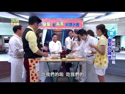 台綜-型男大主廚-20150831 搶星星拿黃金料理大賽