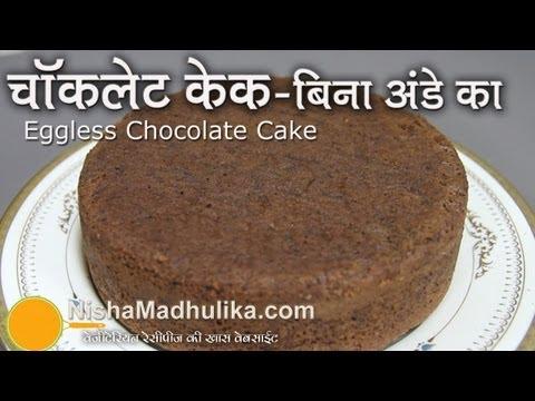 Eggless Chocolate Sponge Cake Recipe Video
