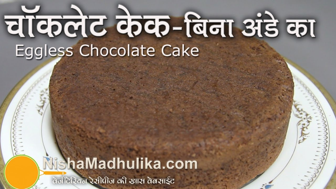 Eggless Chocolate Cake Recipe In Marathi