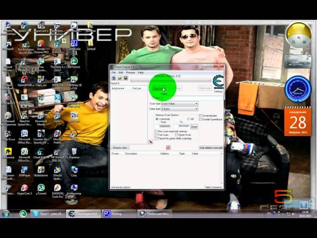 Смотреть ролик Как пользоваться Cheat Engine 5.6 (С голосом) как взломать у