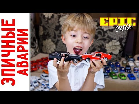 Аварии Масштабных Моделек! Epic Сrash - какая авария самая красивая?