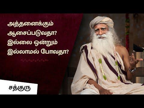 ஒன்றுமில்லாமல் போவது எப்படி? About Dissolution - Sadhguru Tamil Video