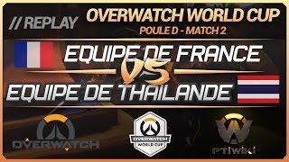 Overwatch World Cup : France vs Thaïlande (Groupe D : BlizzCon) [FR]