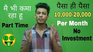 Earn 10,000-20,000/- Money From Home Without Investment || Meesho