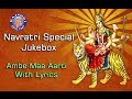 Download Navratri Special Jukebox - Ambe Maa Aarti With English Lyrics - Gujarati Devotional Songs MP3 song and Music Video