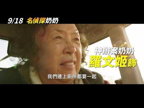 【名偵探奶奶】 Oh! My Gran 精采預告~ 9/18 爆笑上映