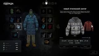 Играю в The Long Dark 8 часть.