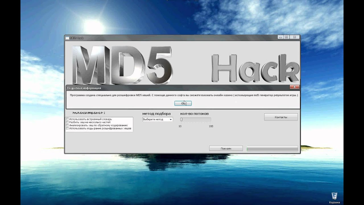Расшифровка md5 хешей. CS-Hack Взлом Rcon-пароля в CS 1.6.