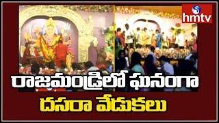 Dussehra Celebrations 2018 at Rajahmundry Devi Chowk | hmtv