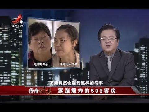 中國-傳奇故事-20180607-蹊蹺爆炸的505客房人