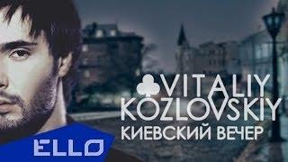 Виталий Козловский - Киевский вечер