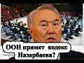 Казахстан предложил Совбезу ООН принять кодекс Назарбаева mp3