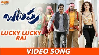 Balupu - Balupu Full length Song | Lucky Lucky Rai | Raviteja & Laskhmi Rai | Offical
