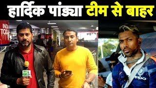 BIG BREAKING: Hardik Pandya Ruled Out Of Australia Series | Sports Tak