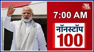 Nonstop 100 | PM Modi Leaves For Russia To Attend Informal Summit In Sochi