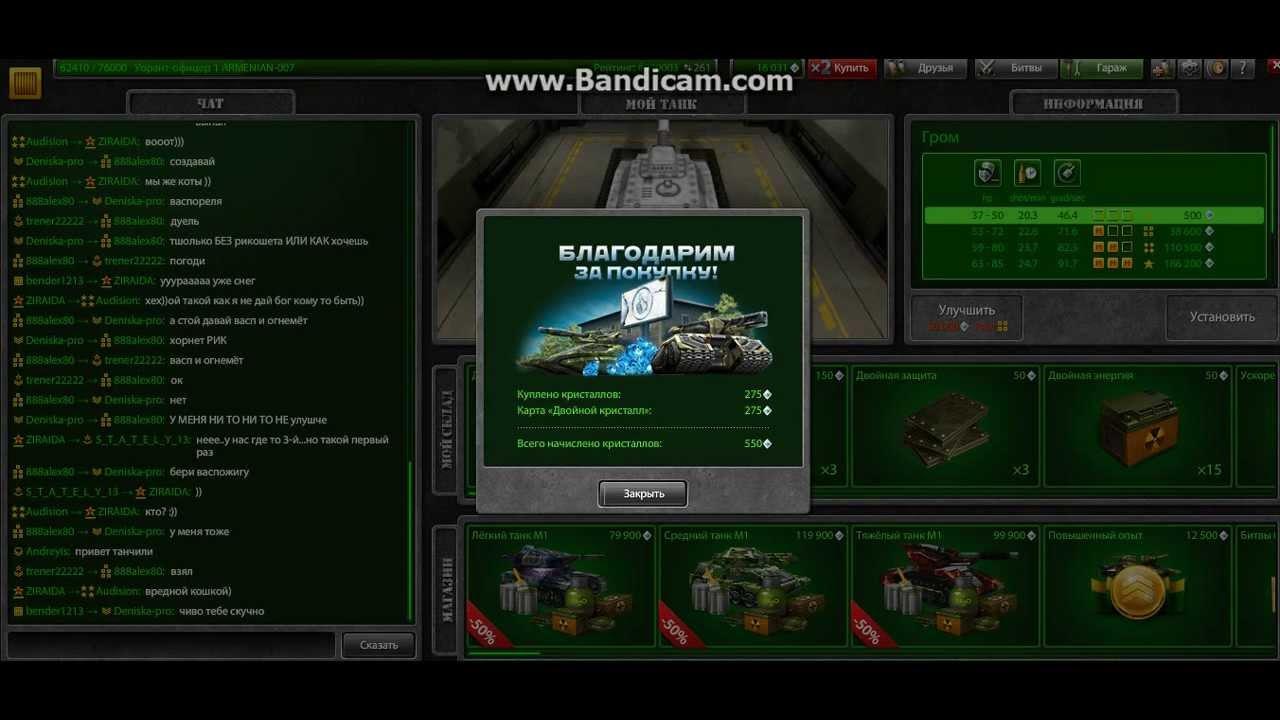 Как сделать в танках онлайн много денег