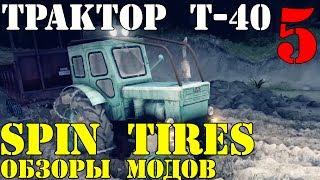 Моды в Spin Tires 2014 | ТРАКТОР Т-40 + ПРИЦЕП! #5