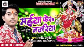 सुपरहिट देवी गीत मईया फेरा नजरिया Layak Chaturvedi Latest Bhojpuri Hit Devi Geet 2018