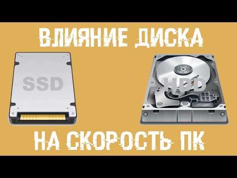 Влияние ДИСКА на СКОРОСТЬ ПК  Что даст SSD?