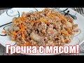 Гречка с мясом - вкусно и просто! Как приготовить гречку?