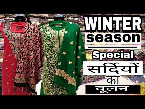 सर्दियों के सूट। वुलन सूट नये डिज़ाइन। with price, woolen ladies suit market । urban hill