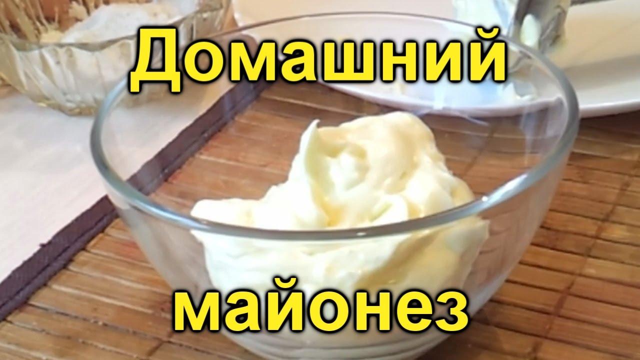 Как сделать майонез в домашних условиях рецепт  80