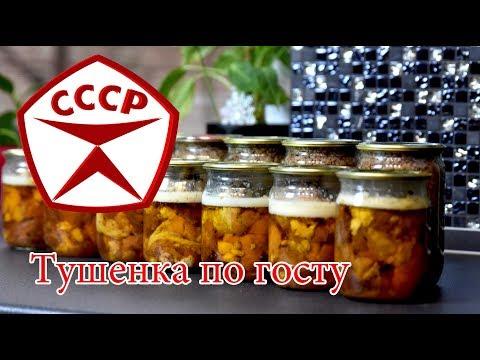 Тушенка в домашних условиях по госту СССР